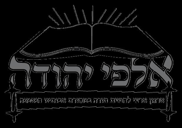 אלפי יהודה