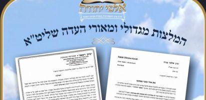 המלצות הרבנים
