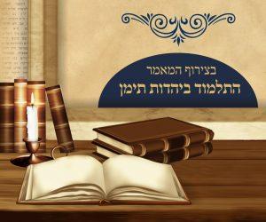 מאמר 'התלמוד ביהדות תימן'